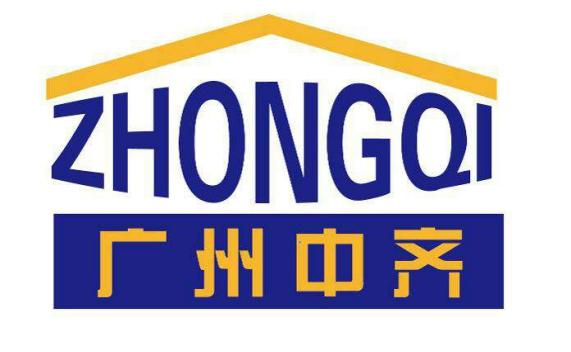广州中齐建筑科技有限公司