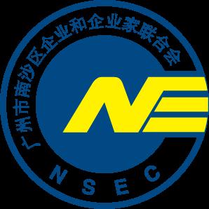广州市南沙区企业和企业家联合会