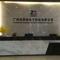 广州市声扬电子科技有限公司